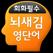 뇌새김 영단어 - 회화필수