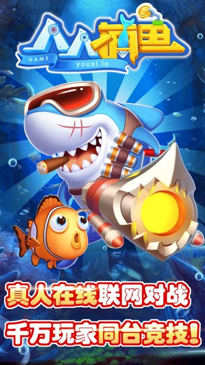 人人捕鱼-最刺激的多人捕鱼游戏