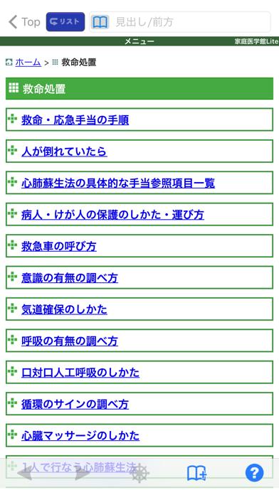 家庭医学館Lite 応急手当編【小学館】(ONESWING) ScreenShot1