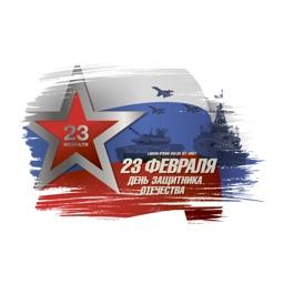 23 февраля - Советские открытки и цветы мужчинам