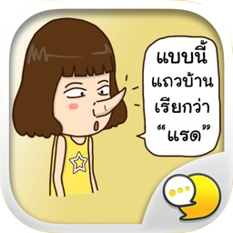 Kanda Rang 1 Stickers Emoji Keyboard By ChatStick