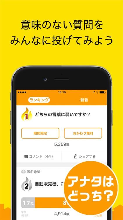 ネタりか screenshot-1