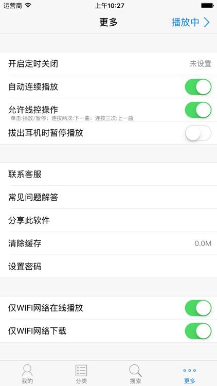 有声小说大全(海量更新) screenshot-3