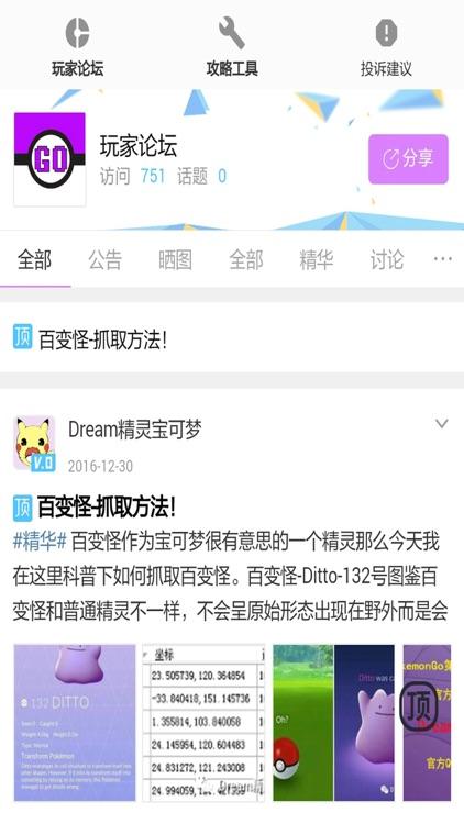 Go资料站 app image