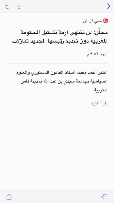 عرب سنتر - أخبار عربية screenshot three