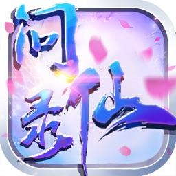 问仙录-最好玩的寻仙问道的仙侠游戏