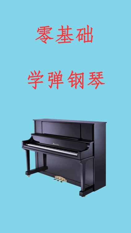 钢琴: screenshot-0