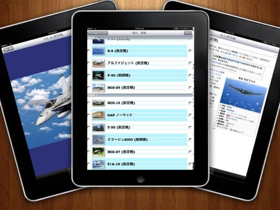 航空機認識クイズのおすすめ画像3