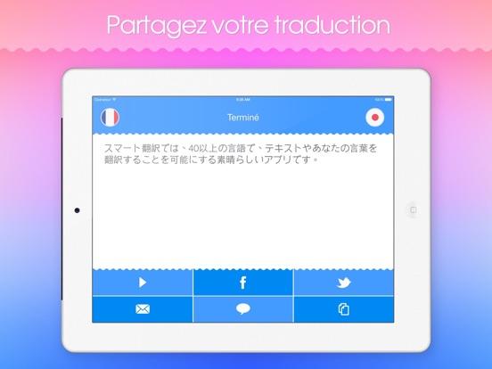 Screenshot #5 pour Traducteur Futé HD!