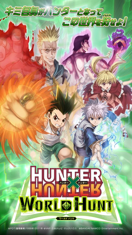 HUNTER×HUNTER ワールドハント screenshot-0