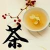 饮茶品茶音乐HD 茶艺欣赏中国传统文化