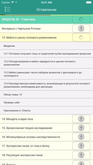 скачать campbell biology на русском