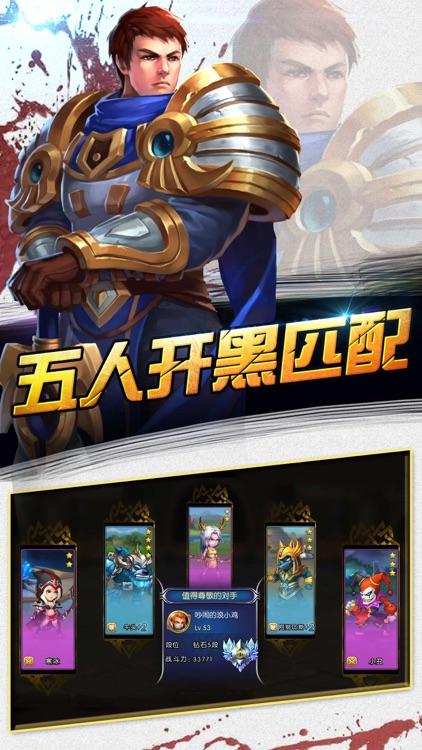 超神之无尽卓越3:联盟王者归来之剑 screenshot-4