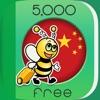 5000フレーズ - 中国語を無料で学習 - 会話表現集から