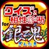 銀魂マニアクイズ&相性診断 for 銀魂(ぎんたま) - iPadアプリ