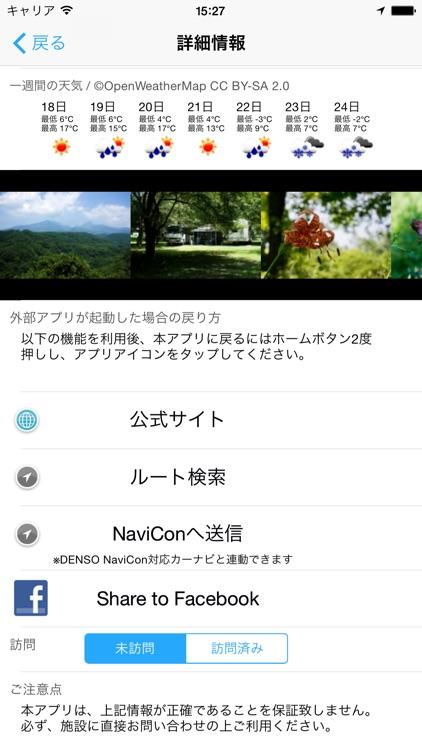全国オートキャンプ場マップ screenshot-3