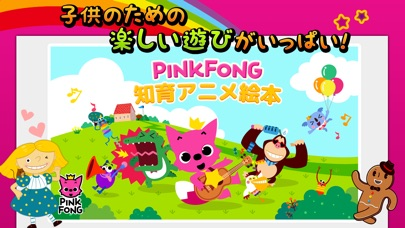 PINKFONG!知育アニメ絵本スクリーンショット1