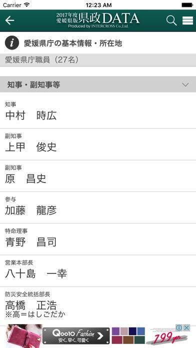 愛媛県政DATAのスクリーンショット3