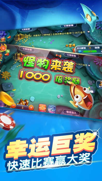 欢乐街机捕鱼-街机电玩捕鱼游戏大厅 screenshot-3