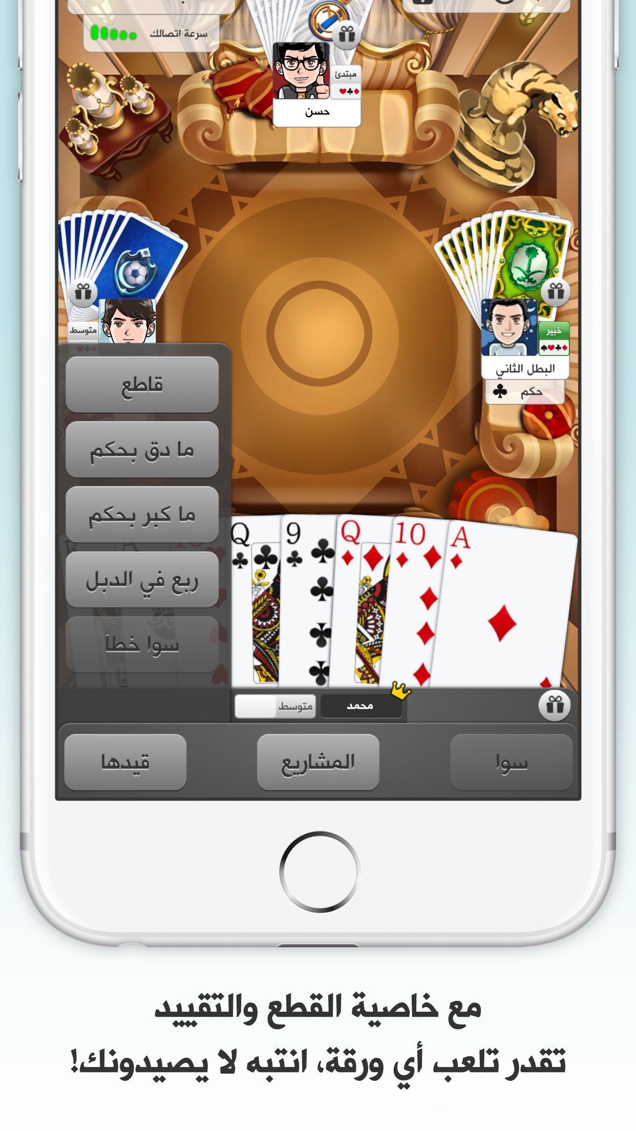 بلوت كملنا - لعبة البلوت الجماعية Screenshot