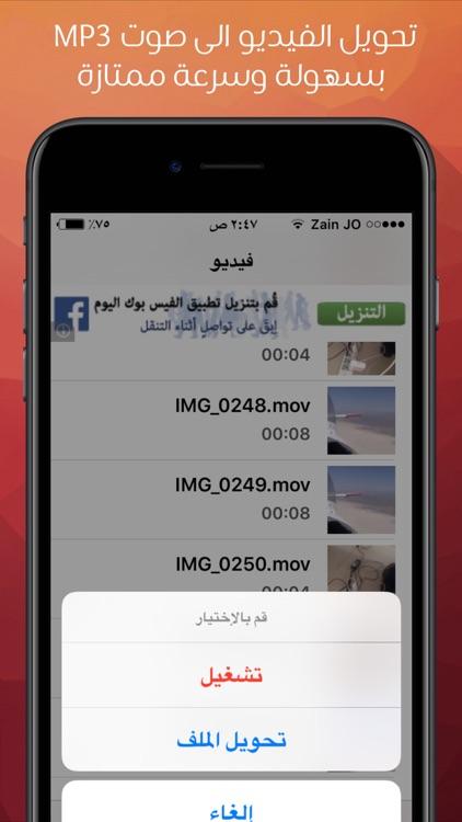 تحويل الفيديو الى صوت وتشغيل بالخلفية video to mp3