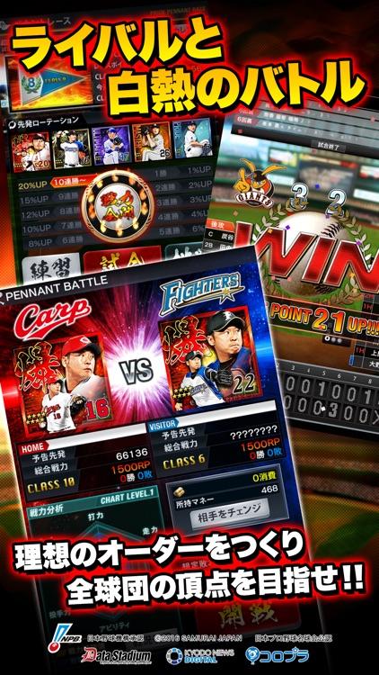 プロ野球PRIDE screenshot-3