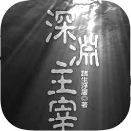 深渊主宰-玄幻下载