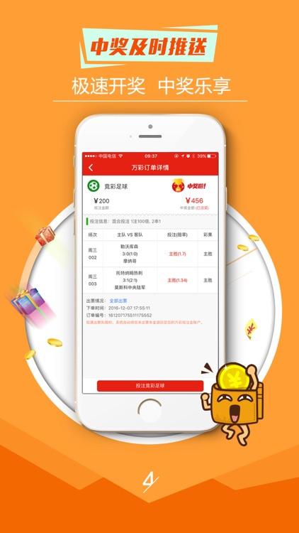 万彩彩票(极速版)  中国体育彩票专业购彩软件 screenshot-3