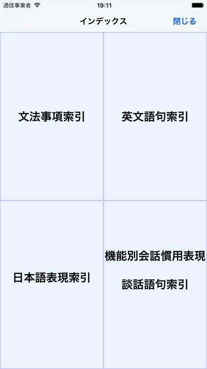 ロイヤル英文法改訂新版 screenshot-3