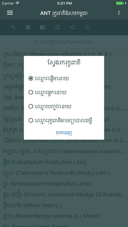ANT Khmer Medicinal Plants screenshot-3