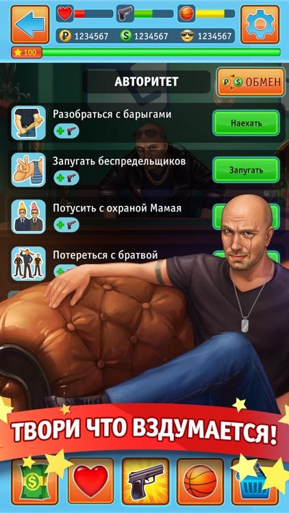 Физрук. Симулятор Фомы от ТНТ