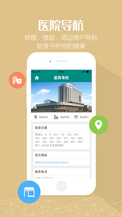 稠州医院 screenshot two