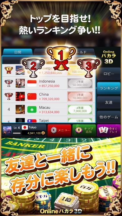 Onlineバカラ3D – 本格カジノゲームスクリーンショット3