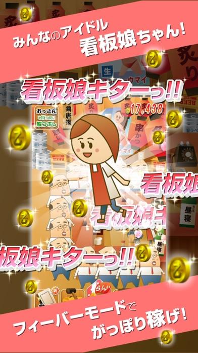 集まれおっさん酒場 〜小さな恋の物語〜紹介画像4
