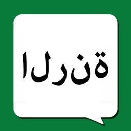 Arabic Ringtones نغمات العربية