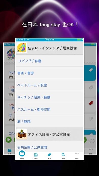 日語單字速讀 - 居住篇屏幕截圖2