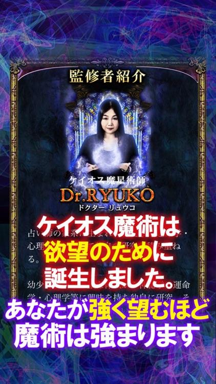 ケイオス魔術占い【当たる占い師 Dr.RYUKO】性格占い/相性占い screenshot-4