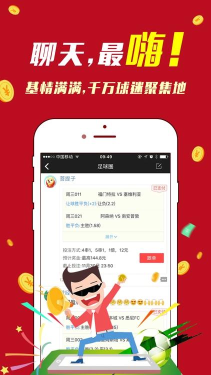 百分百彩票(官方版)-足彩预测彩票投注 screenshot-3