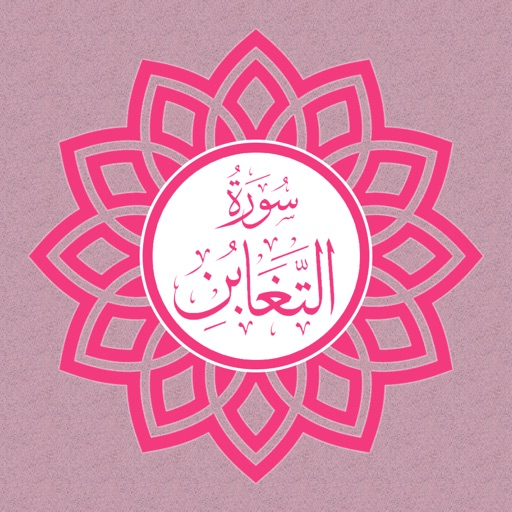 Surah Taghabun Audio Urdu - English Translation
