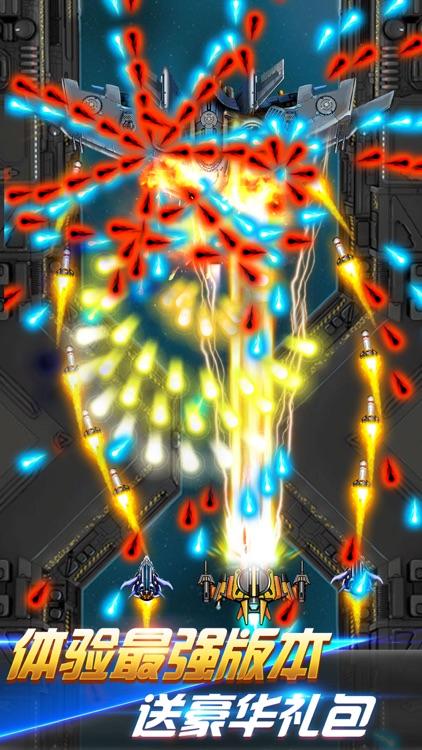 飞机 - 雷霆空战 飞机游戏 screenshot-3