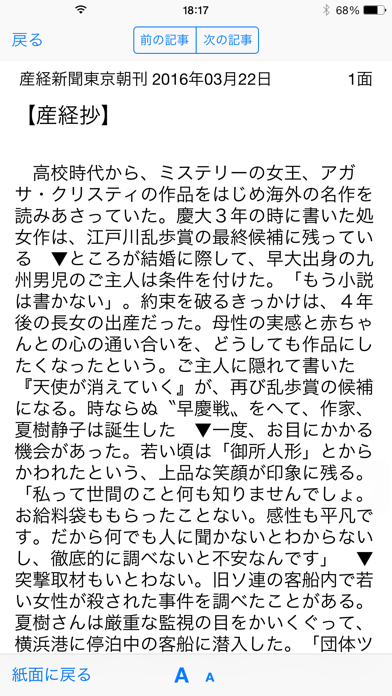 産経新聞HD ScreenShot4