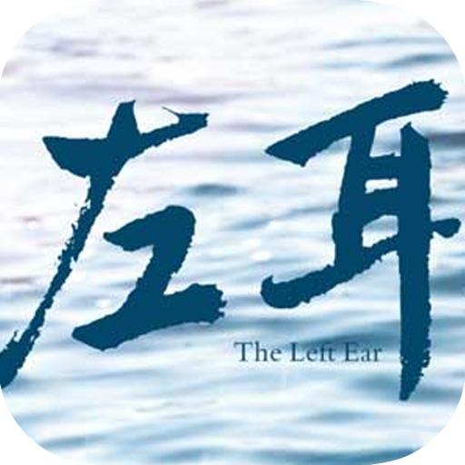 饶雪漫作品合集【珍藏版】:左耳