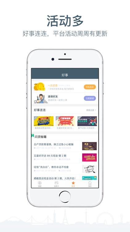 闪贷-小额、信用手机贷款平台 screenshot-4
