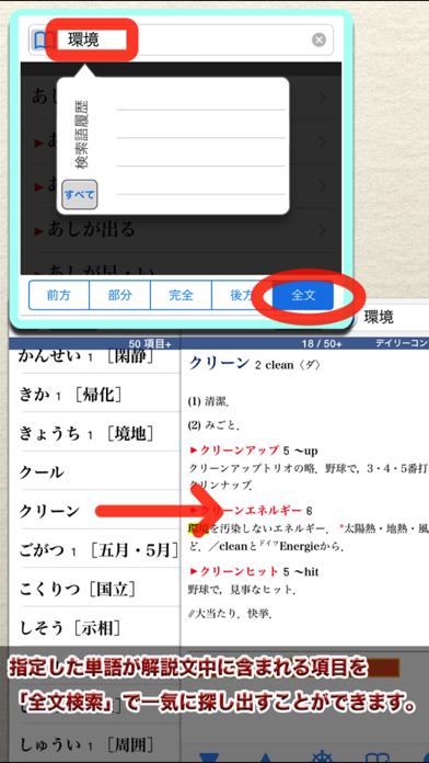 デイリーコンサイス国語辞典第5版【三省堂】のおすすめ画像4