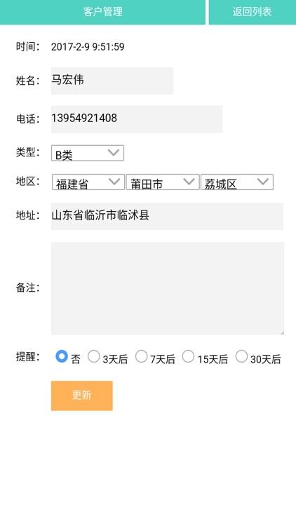 咸鱼-客户管理系统App screenshot-3
