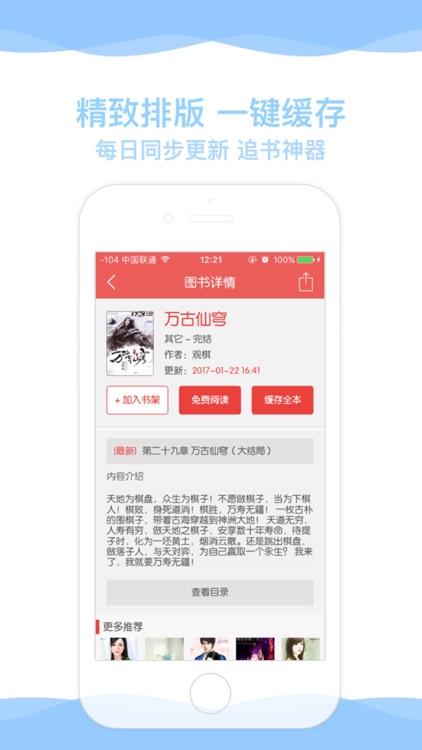 免费小说大全-全本小说电子书阅读 screenshot-3