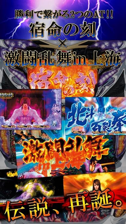 パチスロ蒼天の拳2【777NEXT】