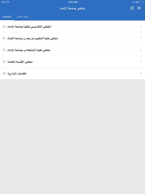 ملتقى جامعة الامام screenshot 4