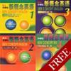 新概念英语四册-全四册 全免费 音视频教学