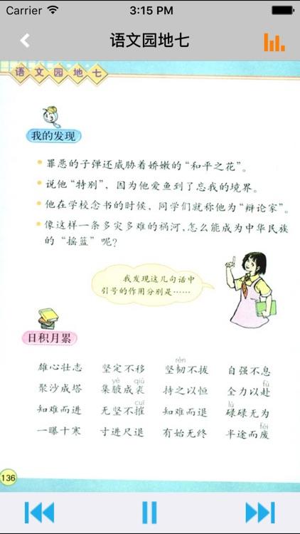 小学语文四年级下册人教版 -中小学霸口袋学习助手 screenshot-4